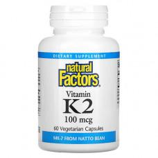 Витамин К2 МК-7 менахинон 50 мкг